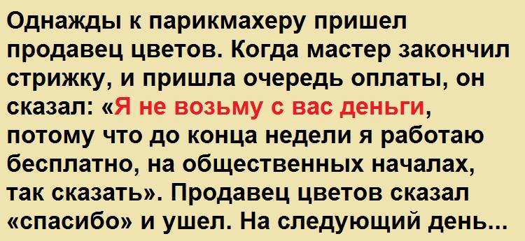 Анекдоты Про Парикмахеров