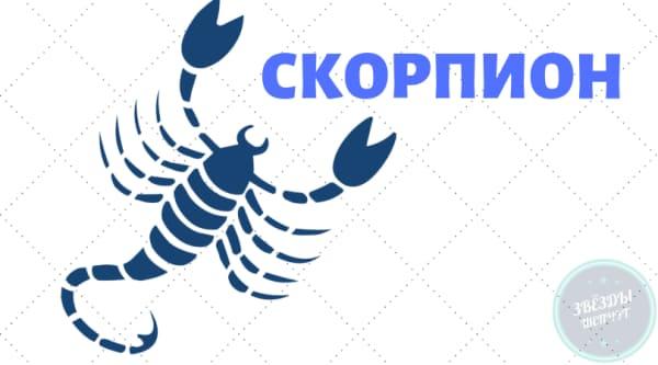 Скорпион
