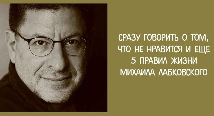 Сразу говорить о том, что не нравится и еще 5 правил жизни Михаила Лабковского