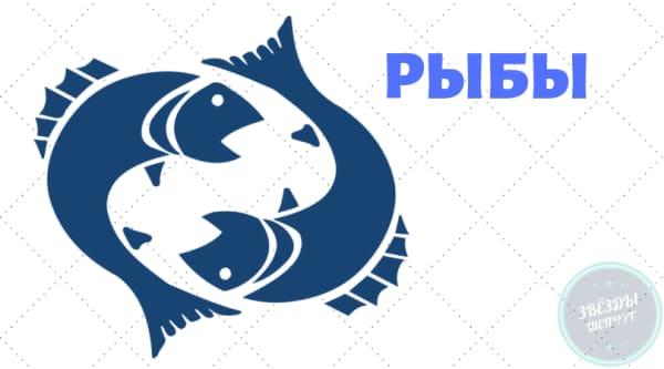 Рыбы (19 февраля — 20 марта)