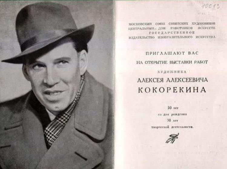 А.А. Кокорекин