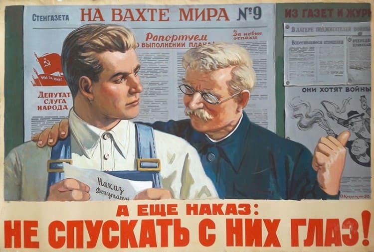 Один из плакатов А.А. Кокорекина