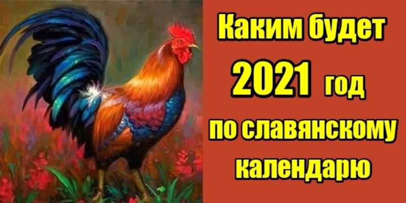 Каким будет 2021 год по славянскому календарю