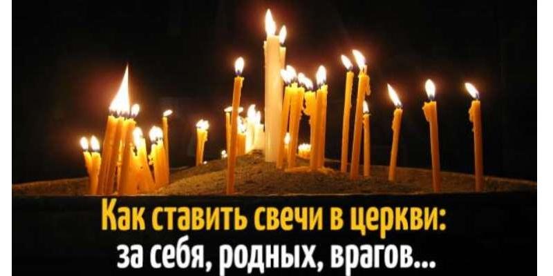 Как ставить свечи в церкви: за себя, родных, недругов