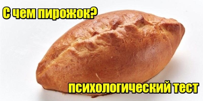 «С чем пирожок?»: психологический тест