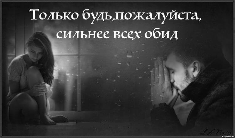 «Только будь пожалуйста сильнее всех обид» — стихотворение, которое заряжает на жизнь!