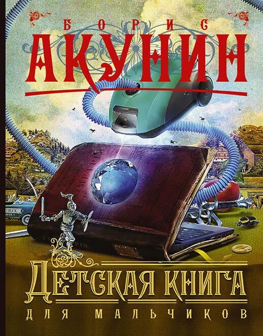 «Детская книга для мальчиков», Борис Акунин