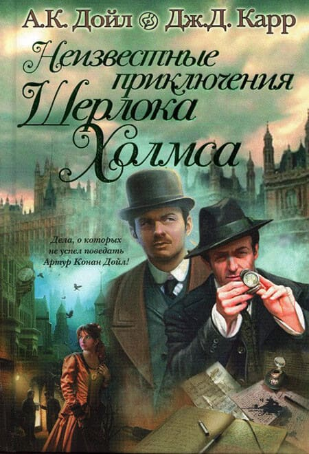 «Шерлок Холмс», Артур Конан Дойл