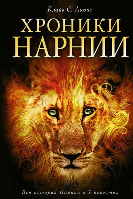 «Хроники Нарнии», Клайв С. Льюис